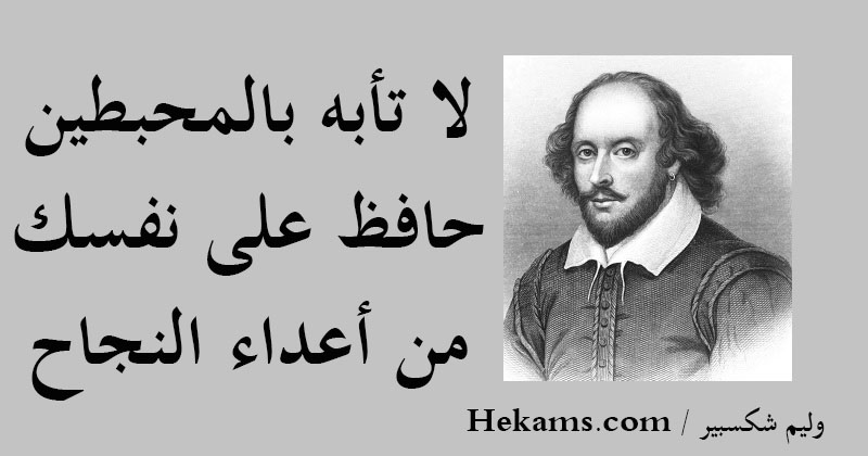 أقوال شكسبير عن النجاح
