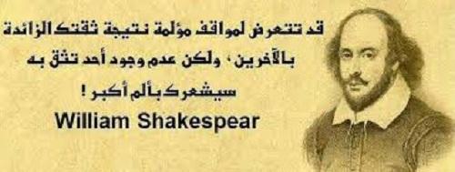 حكم واقوال وليم شكسبير