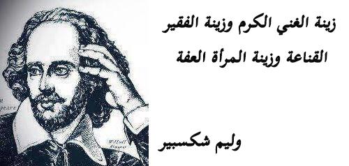 حكم واقوال وليم شكسبير مصورة