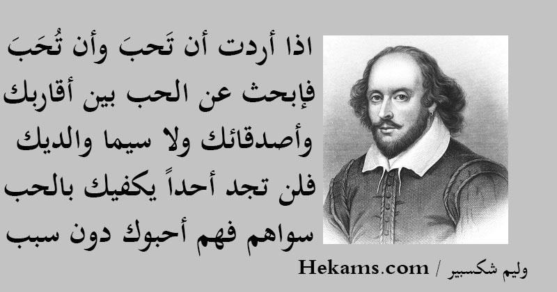 اقوال شكسبير عن الحب من طرف واحد