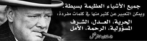 حكم واقوال ونستون تشرشل مصورة