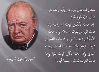 ماذا قال ونستون تشرشل عن العرب