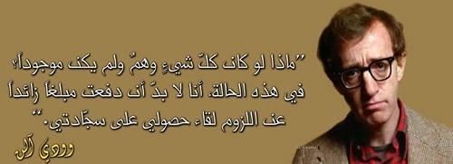 حكم واقوال وودي آلن مصورة