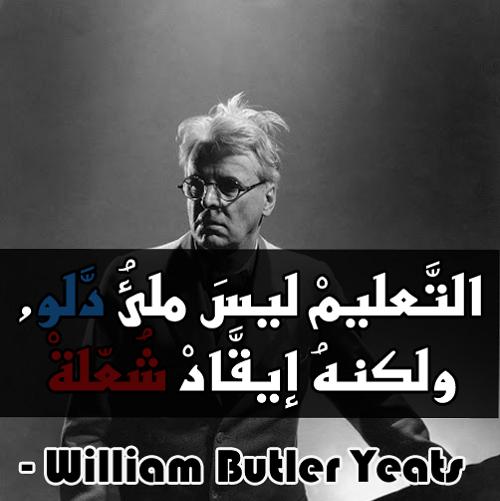 حكم واقوال ويليام بتلر ييتس