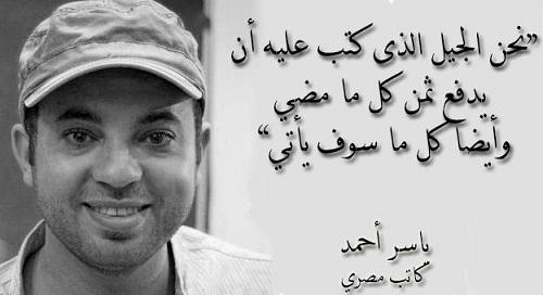 حكم واقوال ياسر أحمد