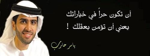 حكم واقوال ياسر سعيد حارب مصورة