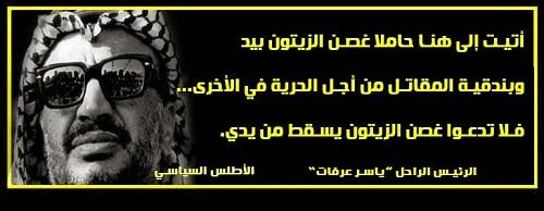 حكم واقوال ياسر عرفات