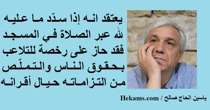 أقوال ياسين الحاج صالح
