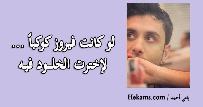 اقوال يامي أحمد