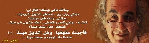 حكم واقوال يحيى جابر مصورة