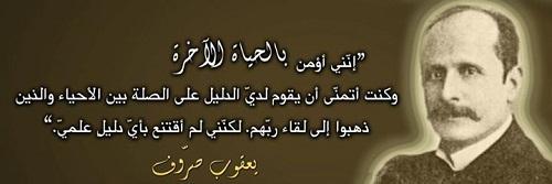حكم واقوال يعقوب صروف مصورة