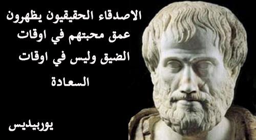 حكم واقوال يوربيديس