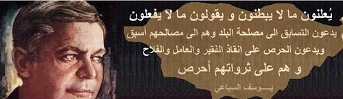 حكم واقوال يوسف السباعي مصورة