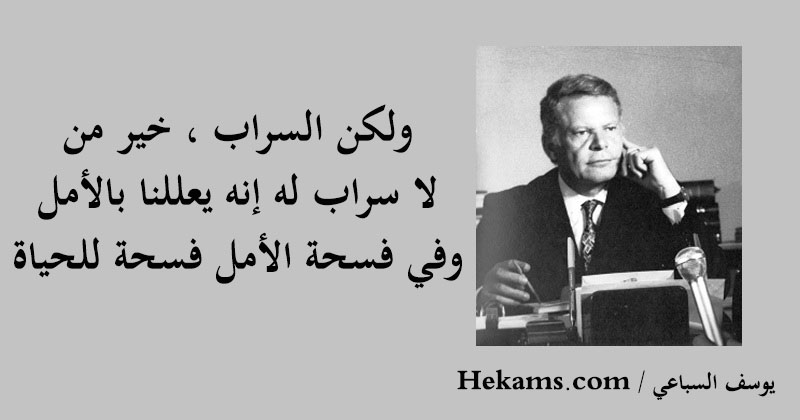 أقوال يوسف السباعي