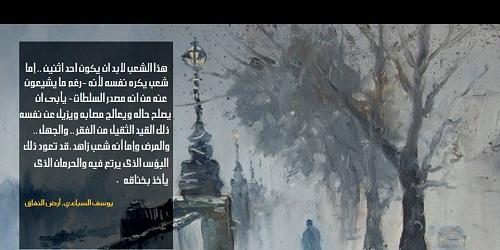 حكم واقوال يوسف السباعي
