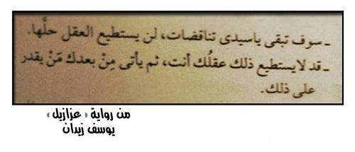 حكم واقوال يوسف زيدان مصورة