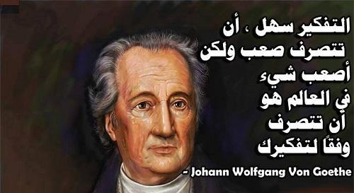 حكم واقوال يوهان فولفغانغ فون غوته مصورة