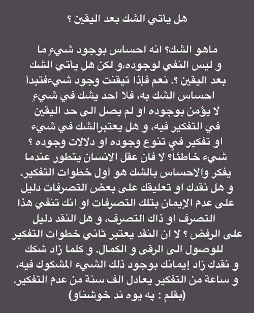 اقوال عن سوء الظن بالناس 4